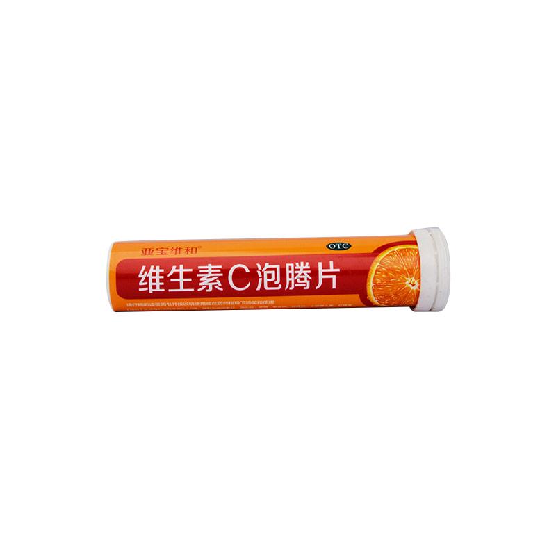 维生素C泡腾片(亚宝维和)