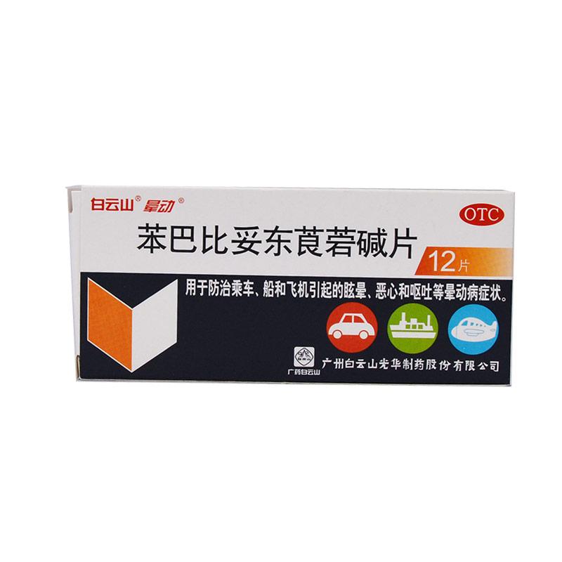 苯巴比妥东莨菪碱片