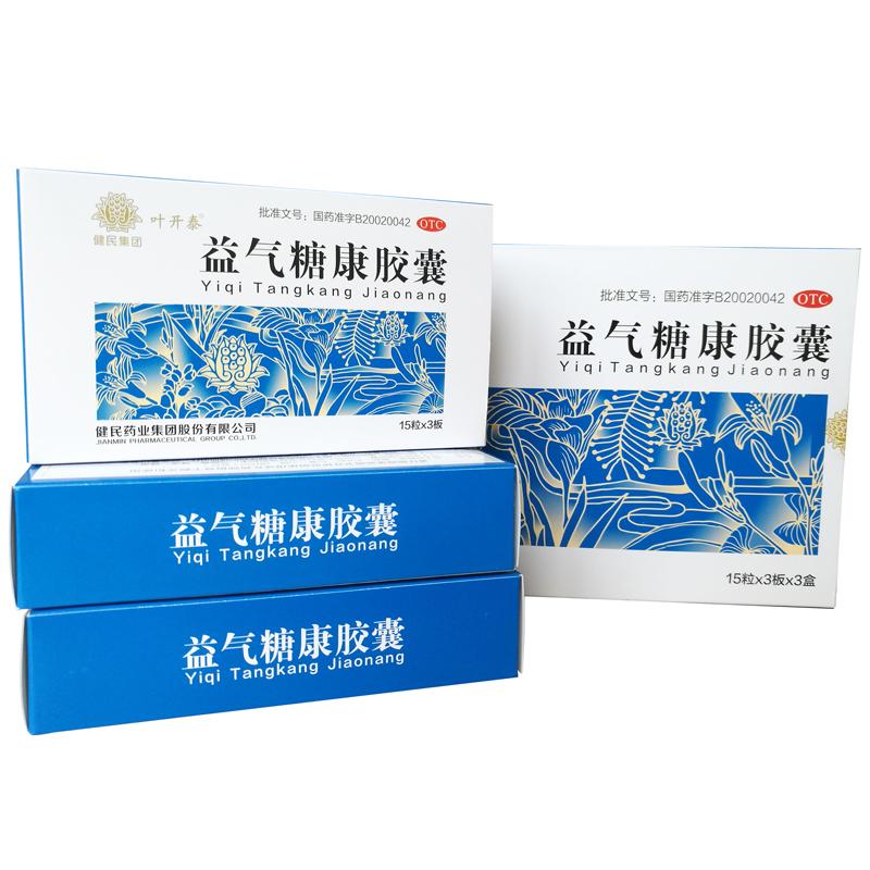 益气糖康胶囊(新)