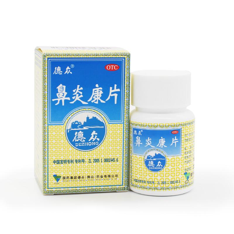 鼻炎康片 0.37克/片*72片/盒