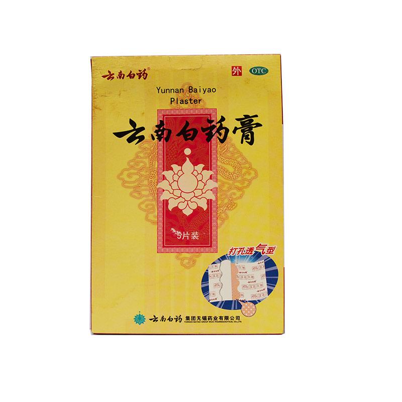 云南白药膏(打孔透气型)
