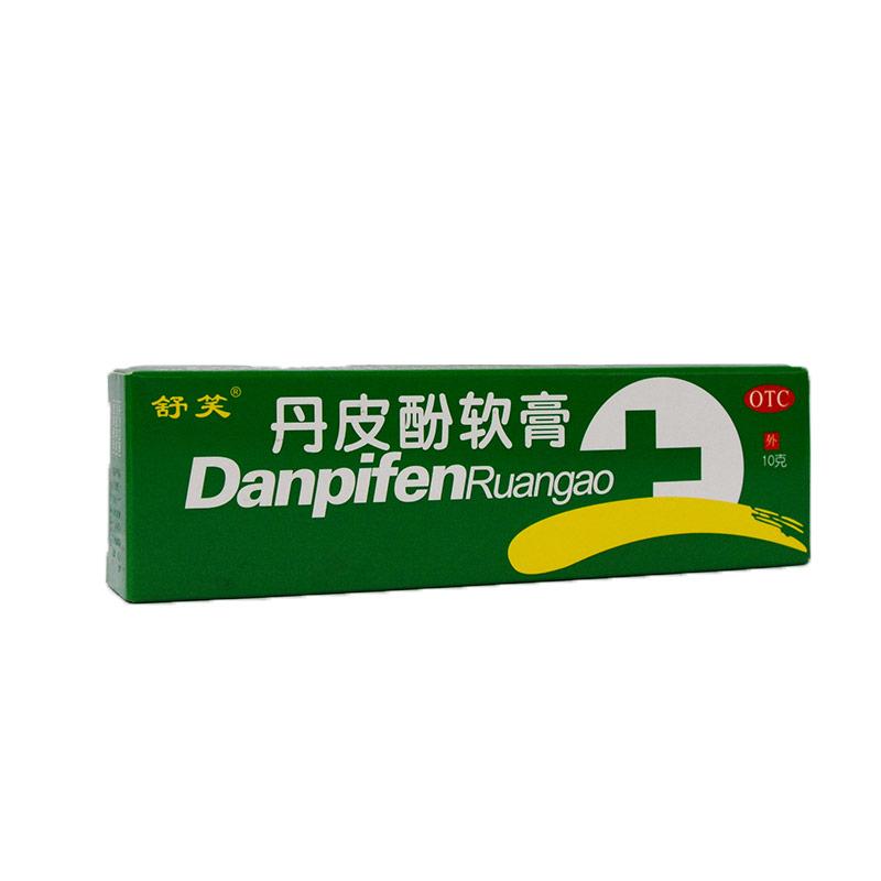 丹皮酚软膏